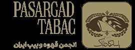 انجمن پيپ ايران|تنها انجمن تخصصي پيپ توتون سيگاربرگ قهوه|پاسارگادتاباک